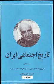 تاریخ اجتماعی ایران