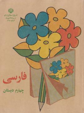 کتاب فارسی قدیمی