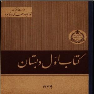 کتاب اول ابتدایی دهه 30