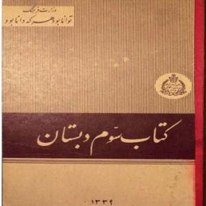 کتاب سوم ابتدایی قبل از انقلاب