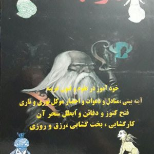 کتاب مرجان جادو