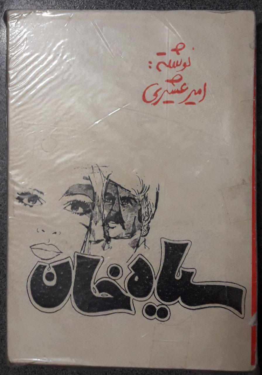 کتاب جیبی قدیمی