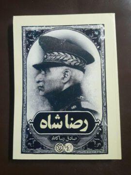 کتاب رضاشاه صادق زیباکلام