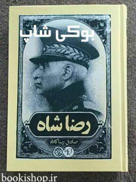 rezashah-zibakalam