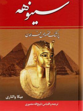 کتاب سینوهه پزشک فرعون