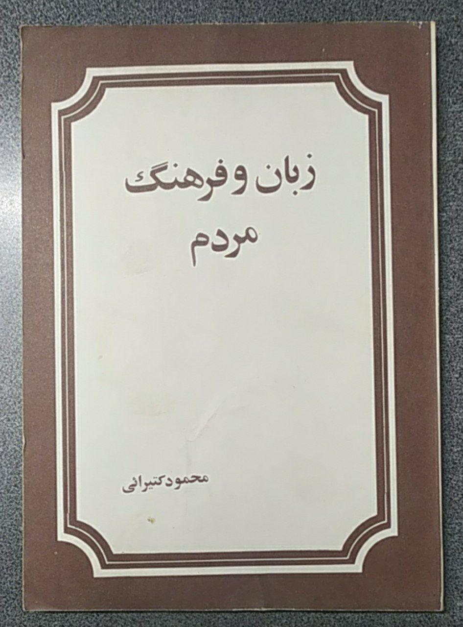 کتاب زبان و فرهنگ مردم محمود کتیرایی